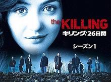 THE KILLING ~闇に眠る美少女